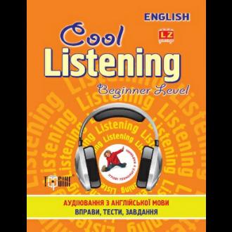 Сool listening. Beginner level. Аудіювання з англійскої мови