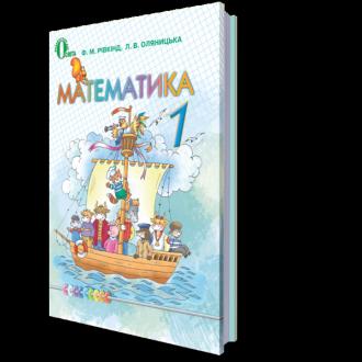 Рівкінд 1 клас Математика Підручник
