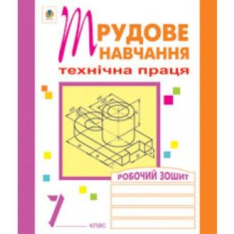 Трудове навчання Технічна праця Робочий зошит 7 клас