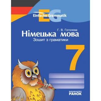 Німецька мова  7 клас  Зошит з граматики  Серія  Einfache Grammatik