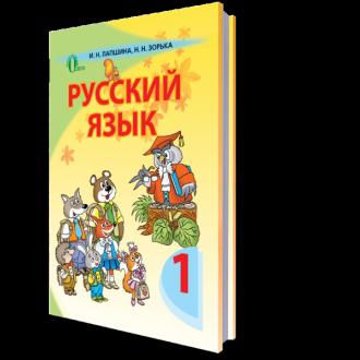 Російська мова 1 клас Лапшина Підручник