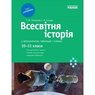 Всесвітня історія у визначення таблицях і схемах 10-11