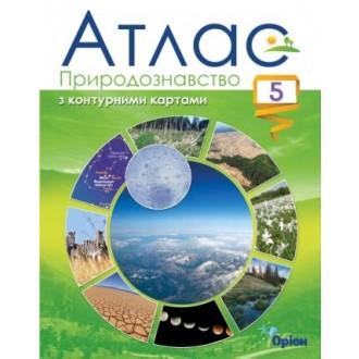 Атлас Природознавство 5 клас з контурними картами