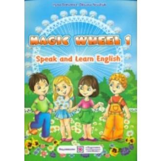 Магічне колесо  Розмовляємо та вивчаємо англійську мову  1клас 2013