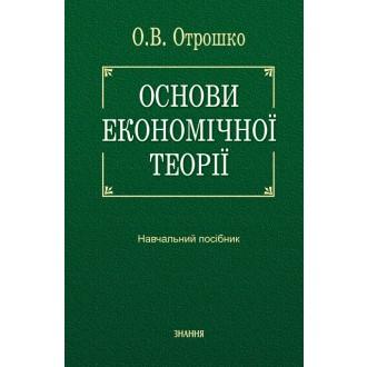 Основи економічної теорії  Навчальний  посібник