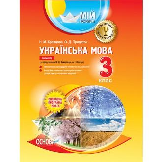 Мій конспект Українська мова 3 клас 1 семестр Захарійчук нова програма
