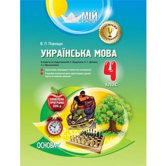 Мій конспект Українська мова 4 клас 2 семестр за підручником Вашуленка  Дубовик  Мельничайко