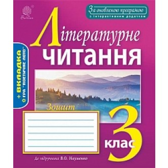 Літературне читання 3 клас Робочий зошит до підручника Науменко За оновленою програмою