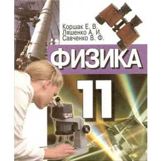 Физика, 11 клас, Коршак Є.В., Ляшенко А.І.