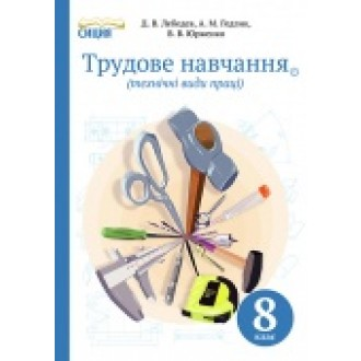 Лебедєв Трудове навчання 8 клас Підручник