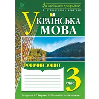 Українська мова Робочий зошит 3 клас до підручника М.С. Вашуленка