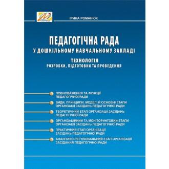 Педагогічна рада у ДНЗ : технологія розробки, підготовки та проведення