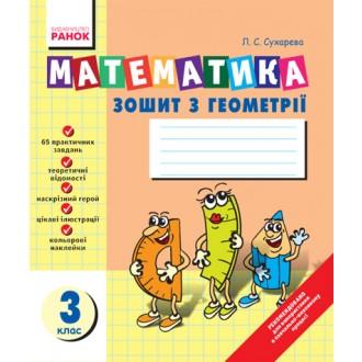Математика Зошит з ГЕОМЕТРІЇ 3 клас