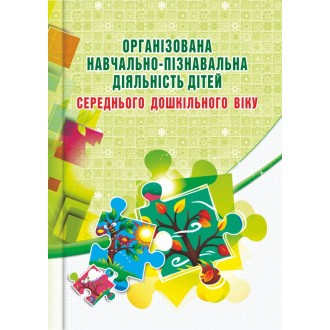 Організована навчально-пізнавальна діяльність дітей середнього дошкільного віку : розробки занять
