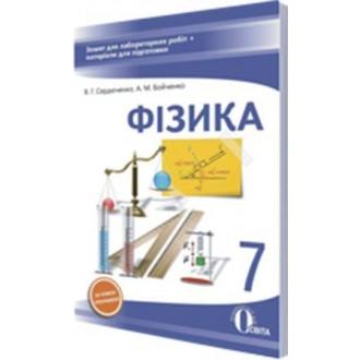 Сердюченко Фізика 7 клас Зошит для лабораторних робіт