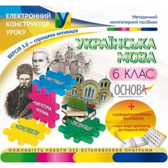 Електронний конструктор уроку Українська мова 6 клас
