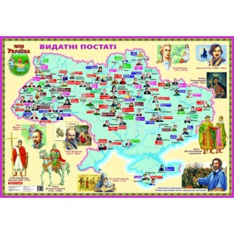Карта Видатні постаті Моя Україна (на планках)