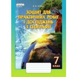 Бойко 7 клас Зошит для практичних робіт і досліджень з географії