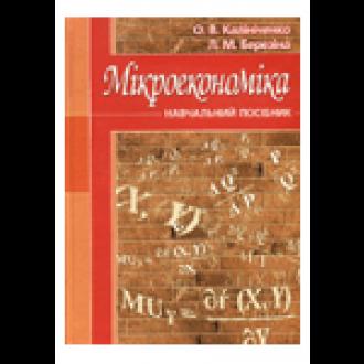 Мікроекономіка Калиниченко Березина