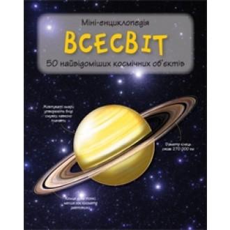 Всесвіт Міні-енциклопедія