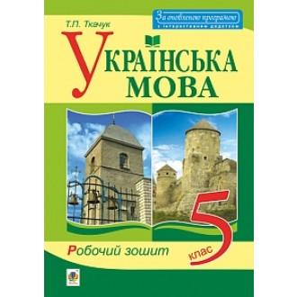 Українська мова 5 клас Робочий зошит За оновленою програмою