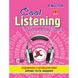 Сool listening Intermediate level Аудіювання з англійскої мови
