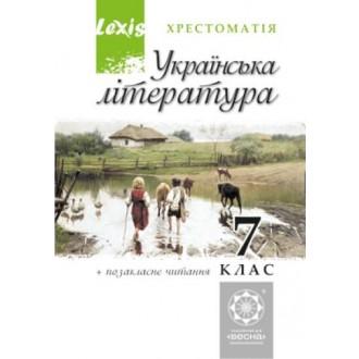 Українська література 7 клас Хрестоматія