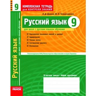 Русский язык. 9 класс. Комплексная тетрадь для контроля знаний