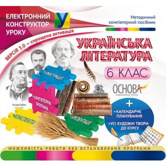 Електронний конструктор уроку Українська література 6 клас