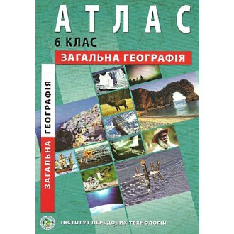 Атлас Загальна географія 6 клас