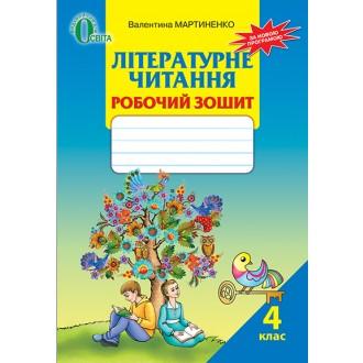 Літературне читання Робочий зошит 4 клас Мартиненко