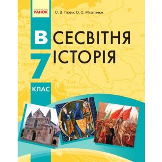 Підручник  Всесвітня історія 7 клас Гісем О.В