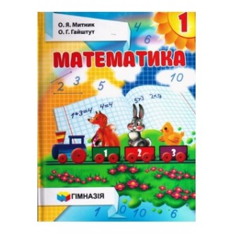 Митник Математика 1 клас Підручник