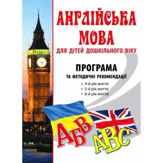 Англійська мова для дітей дошкільного віку Програма та методичні рекомендації