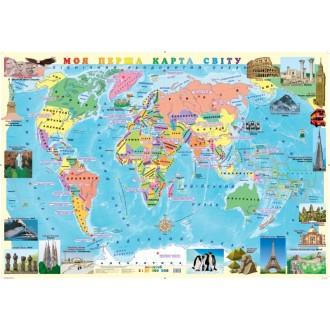 Моя перша карта світу