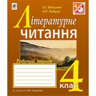 Літературне читання Робочий зошит 4 кл До підручника Науменко В.О.