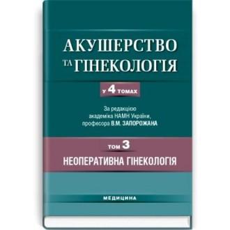Акушерство та гінекологія Том  3  Неоперативна гінекологія