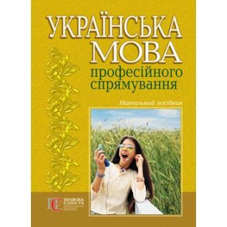 Українська мова професійного спрямування