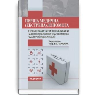 Перша медична (екстрена) допомога з елементами тактичної медицини на догоспітальному етапі в умовах надзвичайних ситуацій Навчальний посібник 2-ге видання
