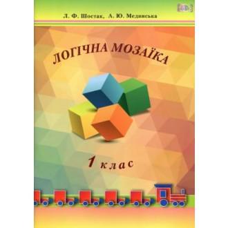 Логічна мозаїка 1 клас Робочий зошит