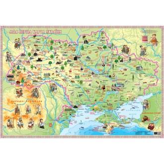 Моя перша карта України