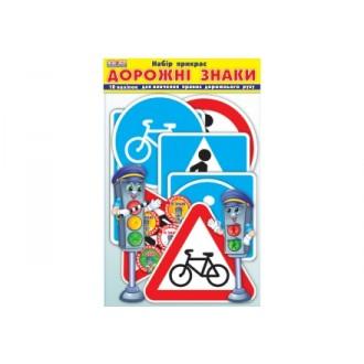 Дорожні знаки для дітей