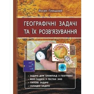 Географічні задачі та їх розв'язування 3 видання