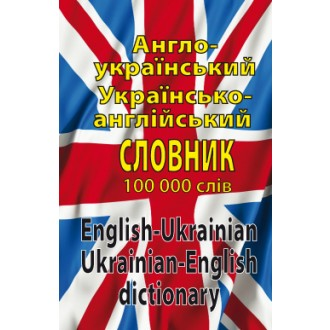 Англо-український, українсько-англійський словник. 100 000 слів Л. Шевченко