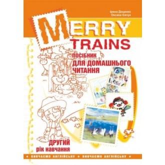 Merry Trains Посібник для домашнього читання Другий рік навчання