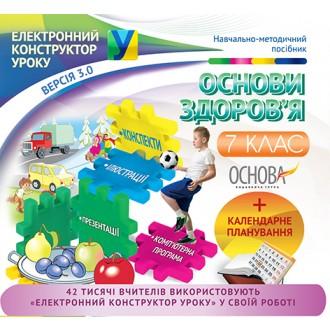 Електронний конструктор уроку Основи здоров'я 7 клас Нова програма