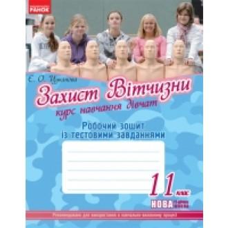 Робочий зошит Захист Вітчизни 11 клас Дівчата