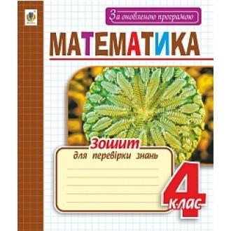 Математика Зошит для перевірки знань 4 клас