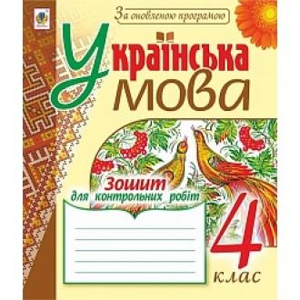 Українська мова 4 клас Зошит для контрольних робіт За оновленою програмою