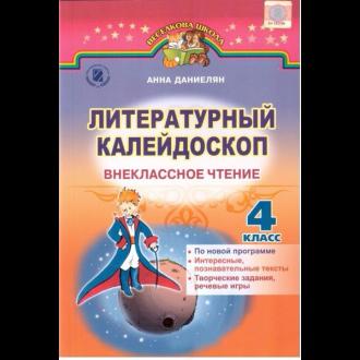 Літературний калейдоскоп Позакласне читання 4 клас